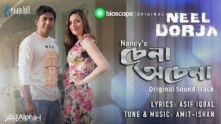 Chena Ochena Nancy Mp3 Song Download