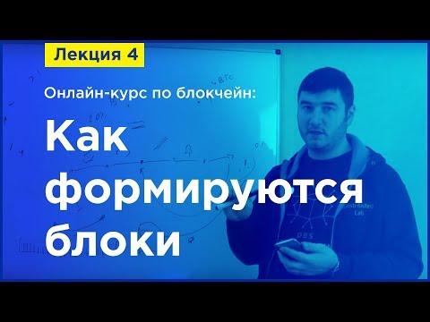 Online-курс по Blockchain. Лекция 4. Как формируются блоки
