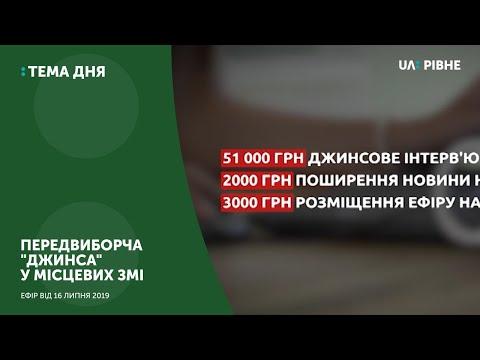 Телеканал UA: Рівне: Передвиборча