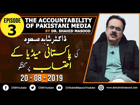 Media Ka Ehtasaab - Accountability of Media - Dr Shahid Masood