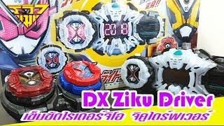 รีวิว เข็มขัดไรเดอร์จิโอ (จิคูไดร์ฟเวอร์) DX Ziku Driver (Rider Zi-O & Geiz) [ รีวิวแมน Review-man ]