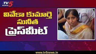 Ys Vivekananda Reddy's Daughter Sunitha Press Meet   TV5News