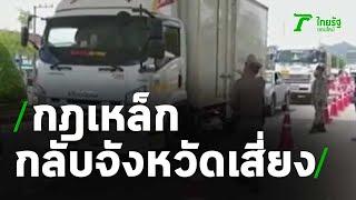 กฎเหล็กกลับจาก10จังหวัดเสี่ยง กักตัว 14วัน | 02-05-63 | ข่าวเย็นไทยรัฐ เสาร์-อาทิตย์