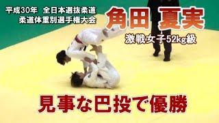 【角田 夏実】見事な巴投で初優勝 激戦の柔道女子52kg級