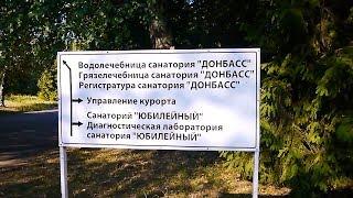 видео Санатории Крыма – отличное место для лечения и отдыха