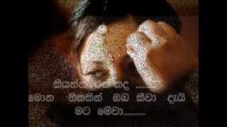 Abhisheka Wimalaweera - Kiyannaa Rankanda