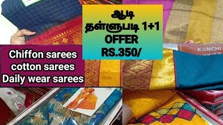 #SaravanaStores Daily wear #Sareescollection 1+1 offer Rs.350 | Adi sale