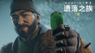 《命运2》:智谋官方预告片 [SCH]
