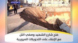أسامه العدوان - فتح شارع الشهيد وصفي التل مع الإبقاء على التحويلات المرورية 