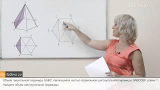 23 Стереометрия на ЕГЭ по математике. Объем пирамиды