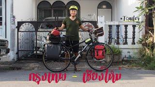 ผจญภัยปั่นจักรยาน กรุงเทพ-เชียงใหม่ *trailer // Bicycle Adventure Bangkok-Chiangmai