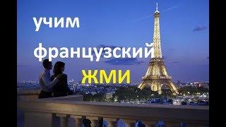 Французский язык.Французский язык для начинающих.Французский язык с нуля.Курс французского языка.