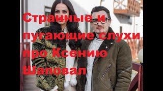 Странные и пугающие слухи про Ксению Шаповал. ДОМ-2 новости.