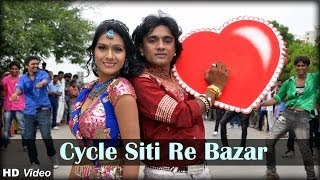 Cycle Sity Re Bazar | Thakor Ni Lohi Bhini Chundadi Film - Superhit Gujarati Song