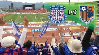 ヴァンフォーレ甲府vs 大宮アルディージャ 1-0 | 明治安田生命J1リーグ...