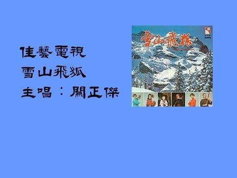 雪山飛狐/心語 呂方 關菊英