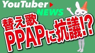 【🍍やりすぎた!?💀🍎】替え歌『ペンパイナッポーアッポーペンPPAP』に韓国から抗議のコメントが!?ピコ太郎(Youtuberニュース)