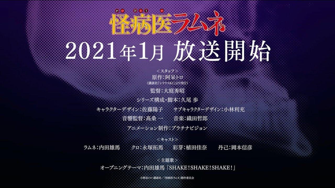 TVアニメ『怪病医ラムネ』第1弾PV