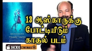 The Shape of Water (2017) Hollywood movie review in Tamil by Jackiesekar |