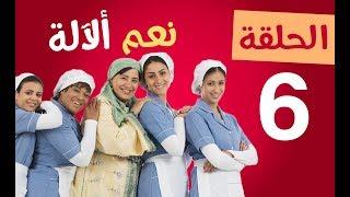 N3am a Lalla - Ep 06 - نعام ألالة