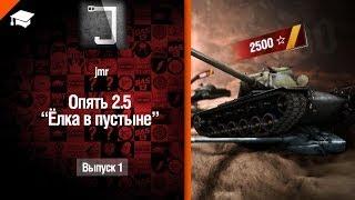 Опять 2.5 - Ёлка в пустыне - от jmr [World of Tanks]