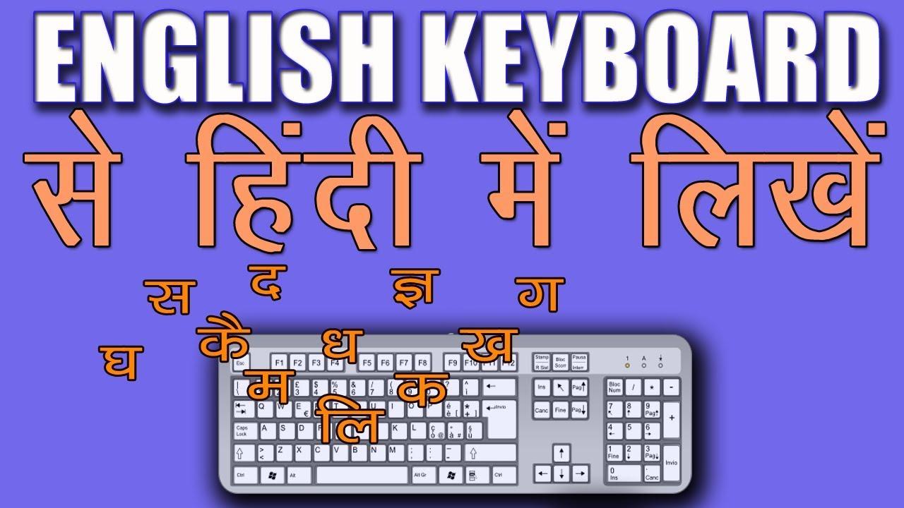 type in hindi from your english keyboardin hindi what