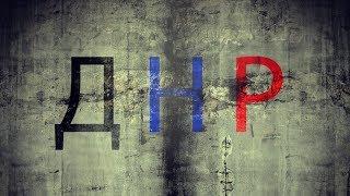 ДНР. Выпуск №114. Война продолжает уносить детские жизни