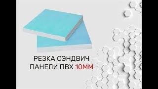 видео Поливинилхлорид, в том числе и в упаковке. Часть 1