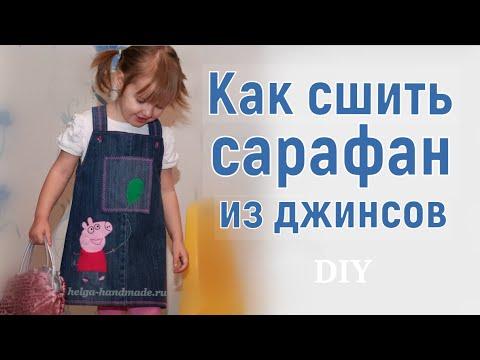 шитьё для детей выкройки до 1 года своими руками