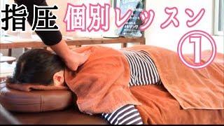 【Part1】教員セラピストNさん個別レッスン【90分施術体験 頚肩上肢編】