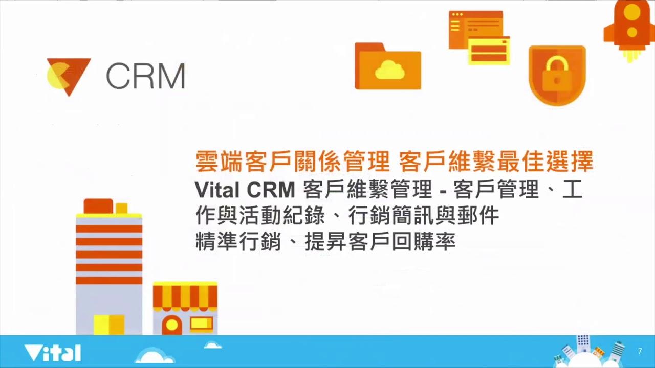 Vital CRM 雲端客戶管理系統 - 產品介紹