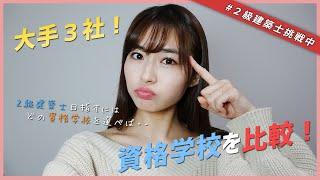 皆さん、こんにちは☺️ 桜田茉央です。 見に来てくれてありがとう✨ 資格学校に通う!と決めたけど探してみると色んなところがあって選ぶのが難しいので比較してみました   ...