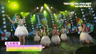 """乙女新党""""ダイジェスト@TIP LIVE Vol.4 TOKYO IDOL PROJECTプロデュー..."""