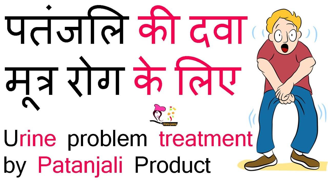 Patanjali Product for urine infection urine problem मूत्र रोग के लिए पतंजलि  की दवा baba ramdev