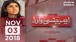 Khoobsurat Larki se Badsurat Larki ka intiqam   Emergency Ward   SAMAA TV   November 03, 2018