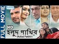 Halud Pakhir (HD) - Superhit Bengali Movie | Dibyendu | Rimjhim - Sabyasachi Chakroborty | Bangla