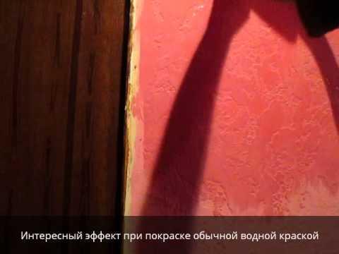 Покраска стен (красивый эффект) по декоративной штукатурке