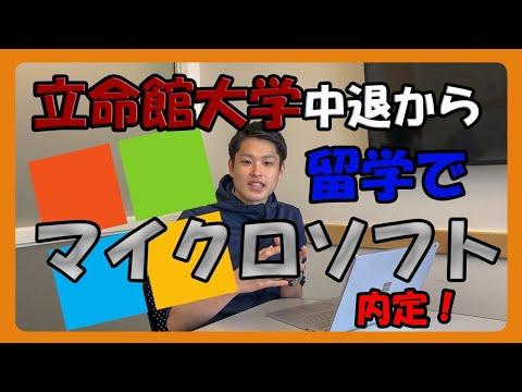 マイクロソフト内定も実現可能!日本の学費よりも安い留学!#ちか友留学生活2019
