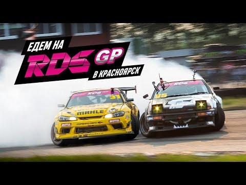 RDS GP \ Российская Дрифт Серия