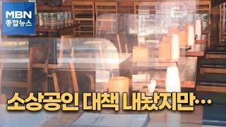 """홍남기 """"소상공인 세납 연기""""…소상공…"""