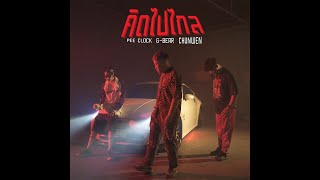 Download lagu PEE CLOCK - คิดไปไกล Ft. CHUN WEN & G-BEAR ( Prod. JONIN )