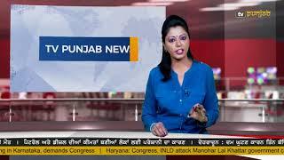 Punjabi NEWS  20 May 2018  TV Punjab