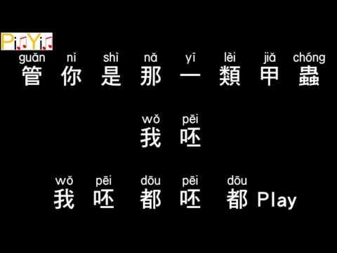 Jolin Tsai - Play (Audio)