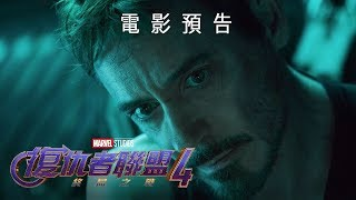 [電影預告] Marvel Studios《復仇者聯盟4: 終局之戰》香港版終極預告(中文字幕)