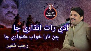 Rajab Faqeer songs Aadhi rat andhari ja poetry Haji sand