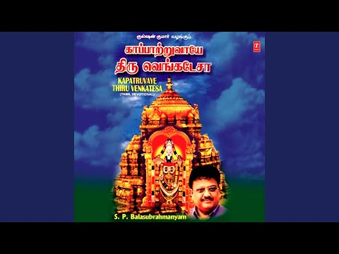Sri Srinivasa Govinda Sri Venkatesa Govinda