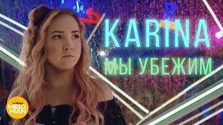 Karina -  Мы убежим (Official Video 2018)