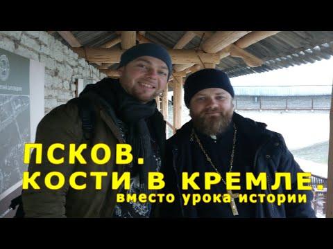 Псков. Кости в Кремле. Вместо урока истории. 0017