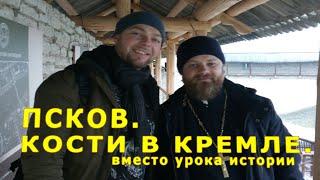 Псков. Кости в Кремле. Вместо урока истории.