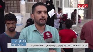 تغطيات تعز | امهات المختطفين يطالبن  بحماية ابنائهن من التعذيب في معتقلات المليشيات